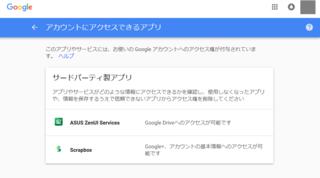 Googleアカウント連携Appの解除方法1.png