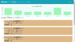 sleeplog_screenshot2.png